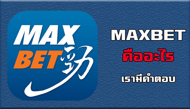 เว็บพนัน maxbet คือ อะไร