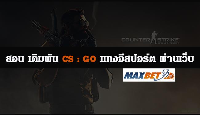 เดิมพัน CS : GO พนันอีสปอร์ต