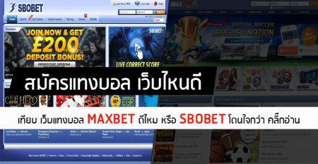 โปรโมชั่น sbobet เว็บแทงบอล ออนไลน์ เจ้าไหนดี เทียบกับ สมัคร maxbet ดีไหม