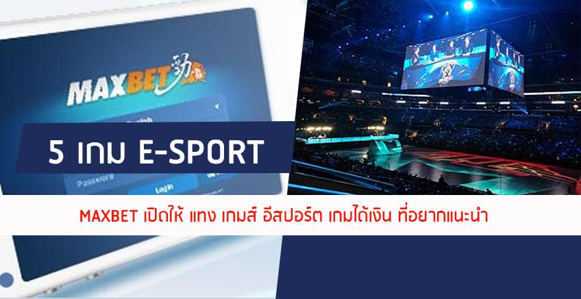 5 เกม esport maxbet